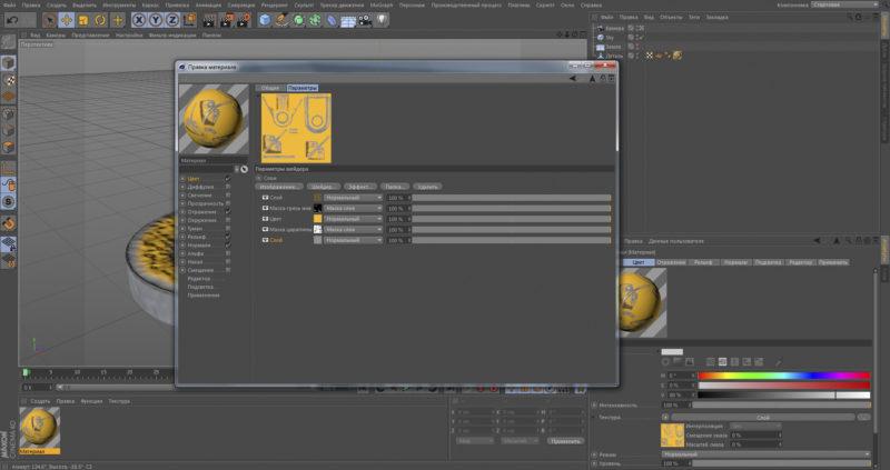 Настройка материала модели CINEMA 4D