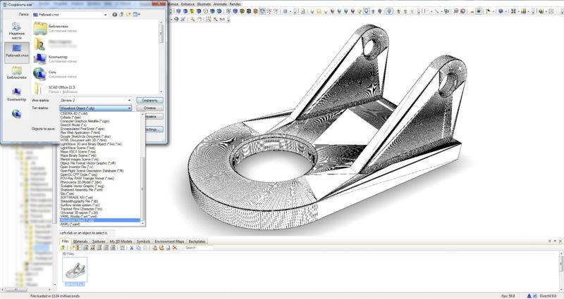 Конвертация модели Компас 3D в obj