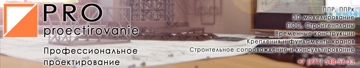 pro-proectirovanie.ru